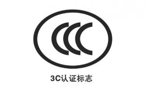 3C认证审厂整改方案,CCC认证工厂检查要求插图