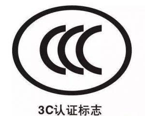 小家电3C认证要多少钱?小家电3C认证的流程插图